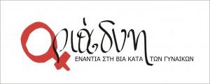 Logotype_Ariadni