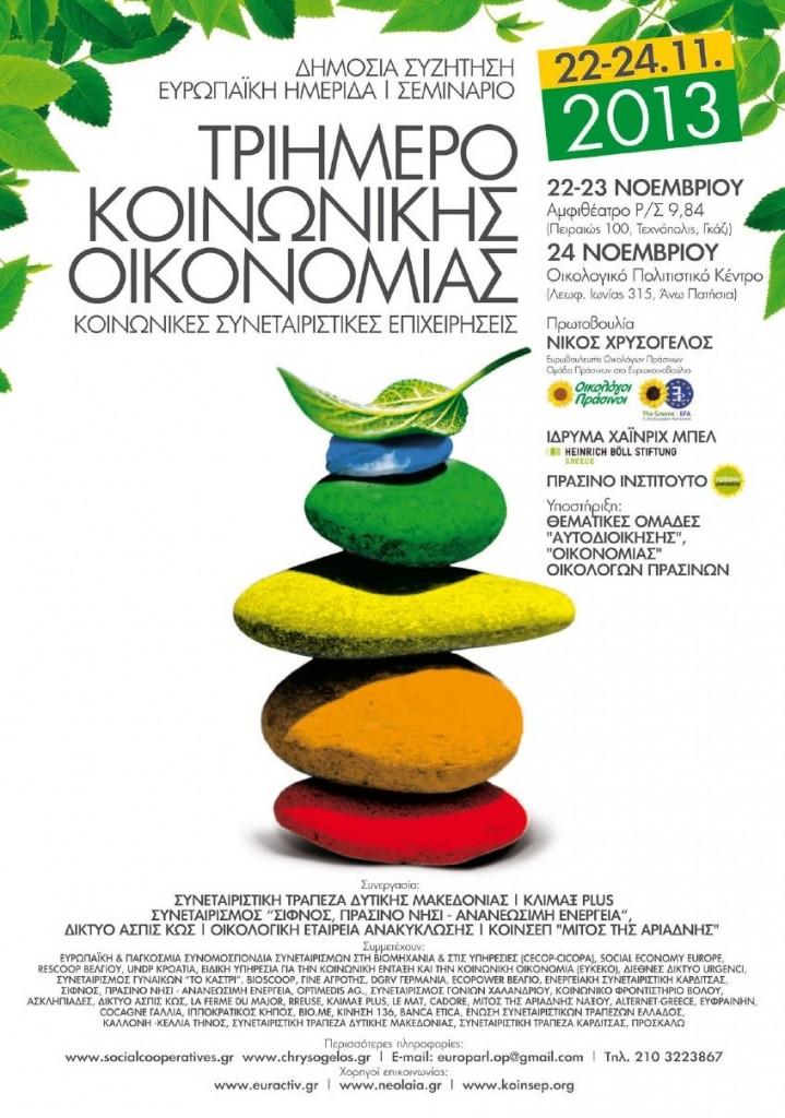 social-economy-Athens-2013