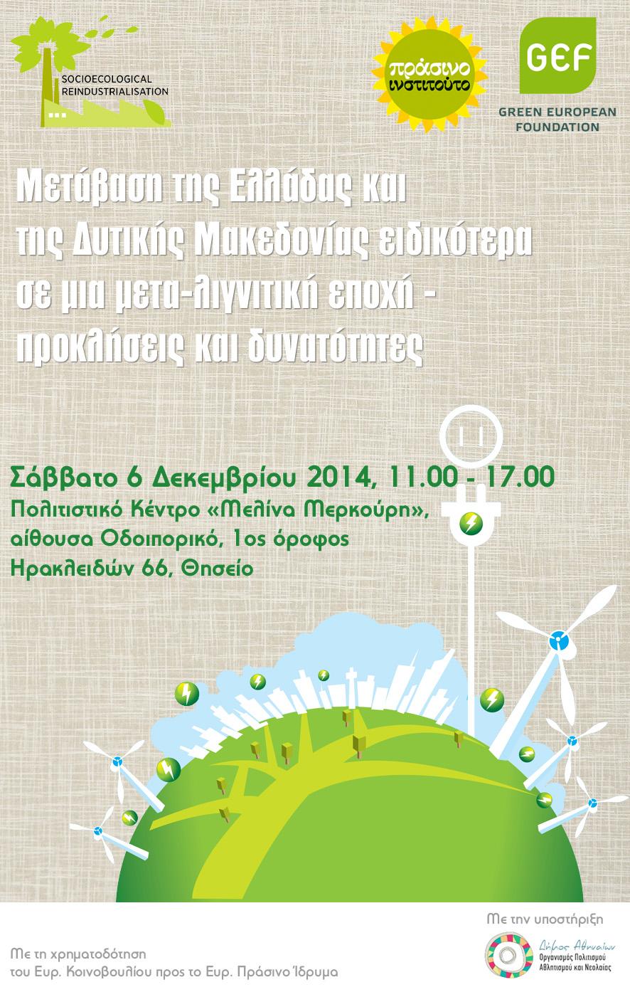 PI_Green_Energy