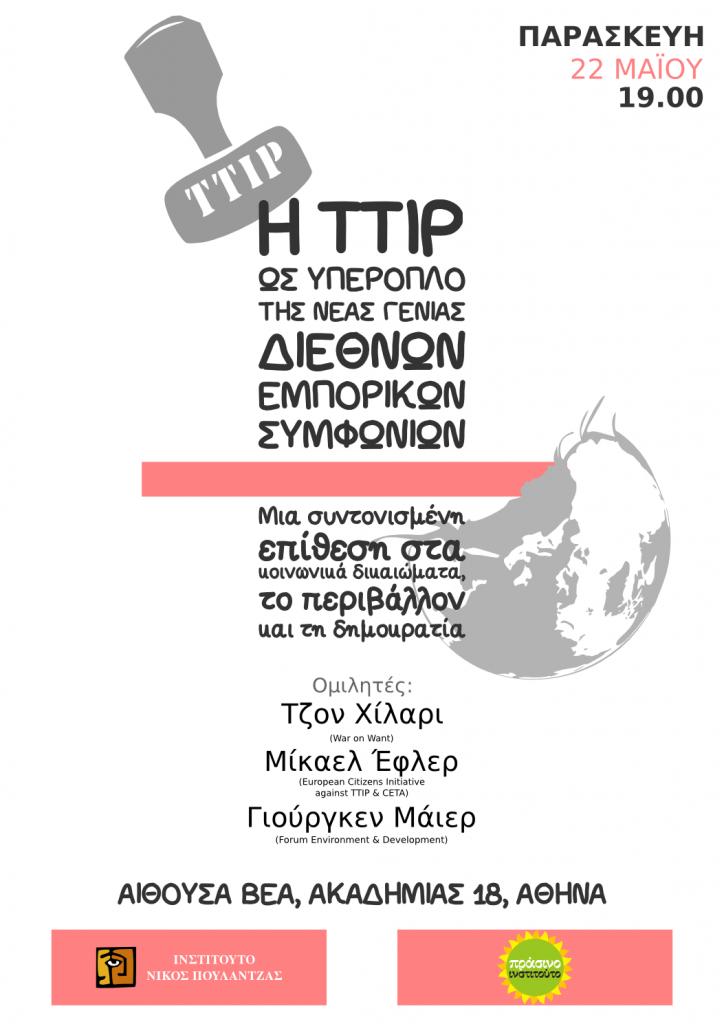 20150522_ttip_a_web
