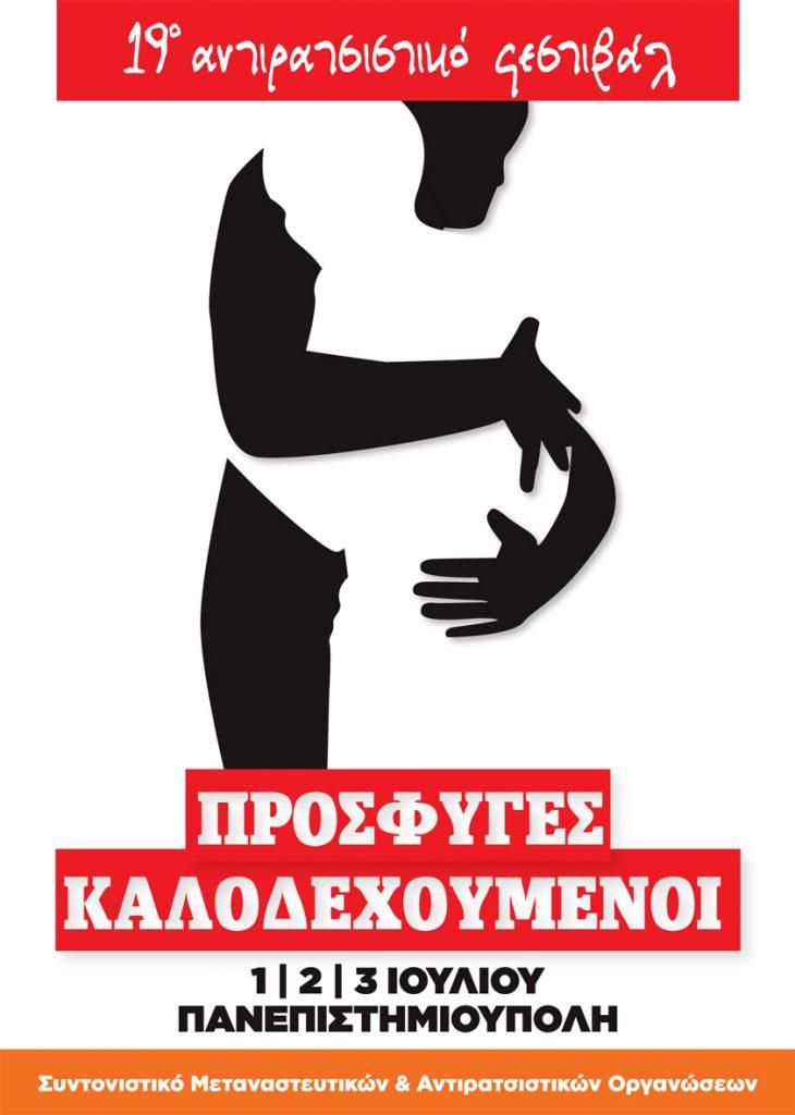 poster_antiracist
